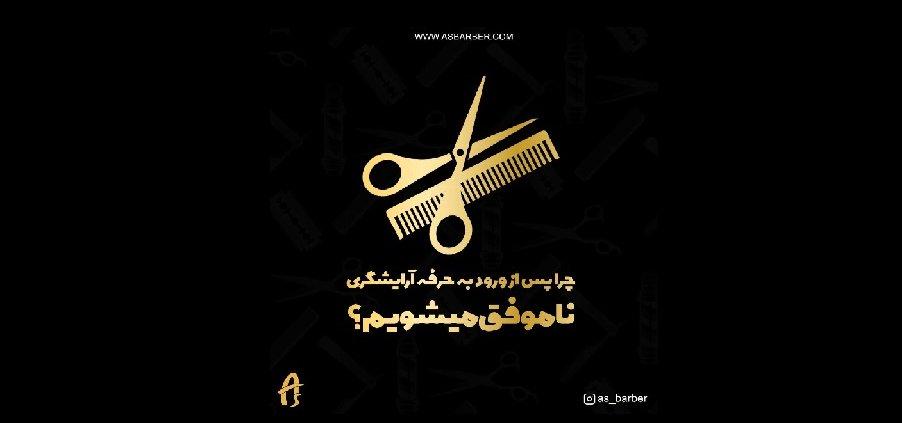 حرفه آرایشگری