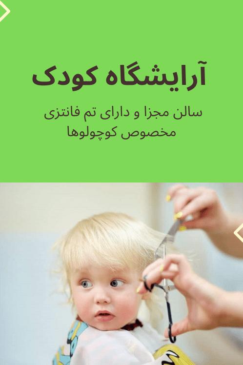 آرایشگاه کودک